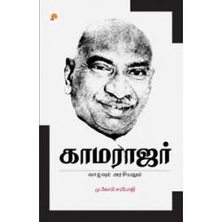 காமராஜர்: வாழ்வும் அரசியலும்