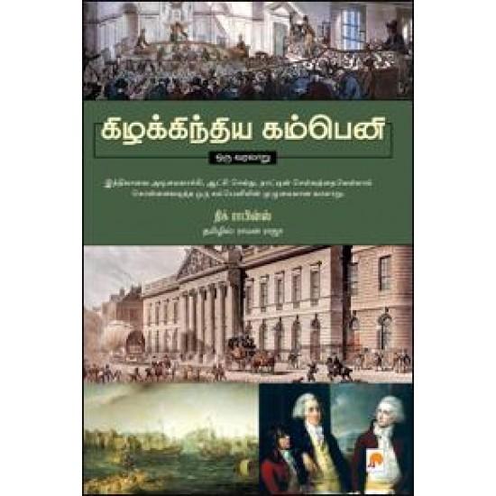 கிழக்கிந்திய கம்பெனி- ஒரு வரலாறு