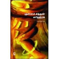 குள்ளச்சித்தன் சரித்திரம்
