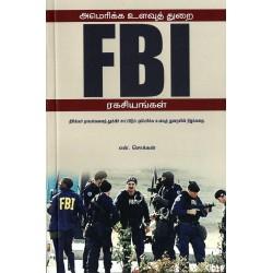 அமெரிக்க உளவுத்துறை FBI