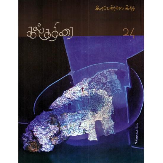 கல்குதிரை இளவேனிற்கால இதழ் 2015