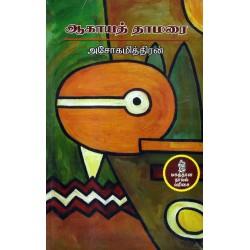 ஆகாயத் தாமரை