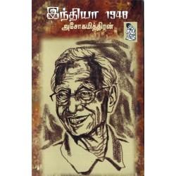 இந்தியா 1948 - அசோகமித்திரன்