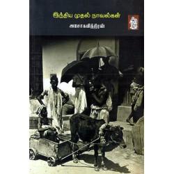 இந்திய முதல் நாவல்கள் - அசோகமித்திரன்