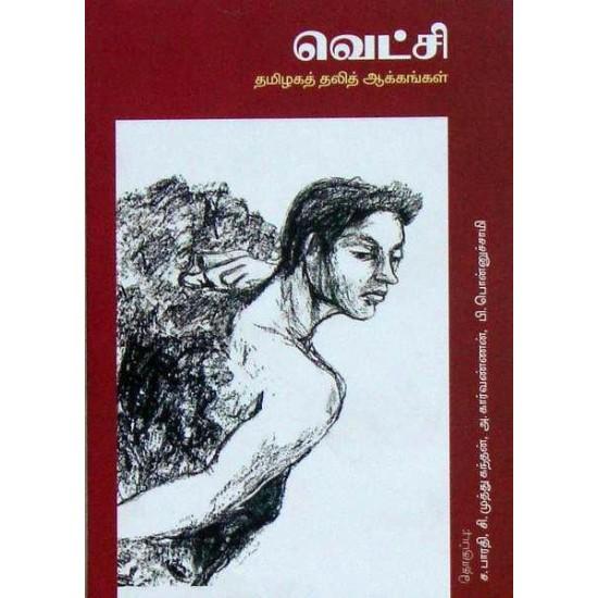 வெட்சி: தமிழகத் தலித் ஆக்கங்கள்