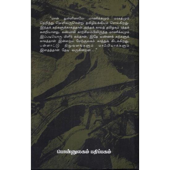 மிளிர்கல்(நாவல்)
