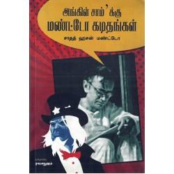 அங்கிள் சாம்க்கு மண்டோ கடிதம்