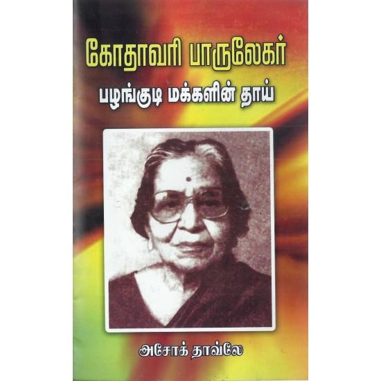 கோதாவரி பாருலேகர் பழங்குடி மக்களின் தாய்