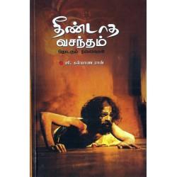 தீண்டாத வசந்தம்