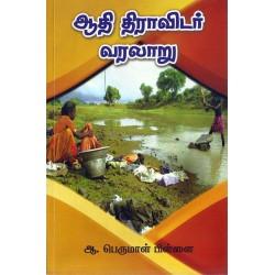 ஆதி திராவிடர் வரலாறு