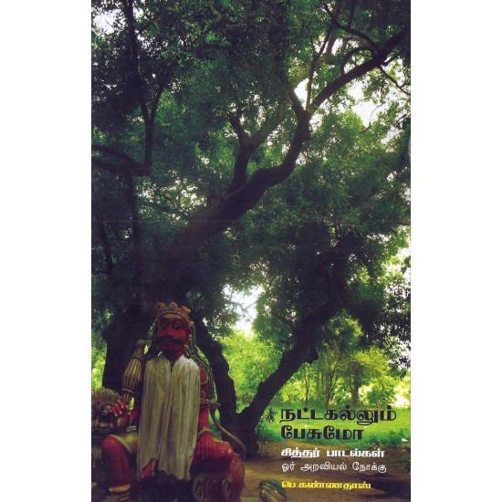 நட்டகல்லும் பேசுமோ சித்தர் பாடல்கள்:ஓர் அறவியல் நோக்கு