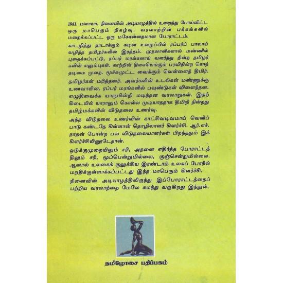 1941 கிள்ளான் தொழிலாளர் கிளர்ச்சி