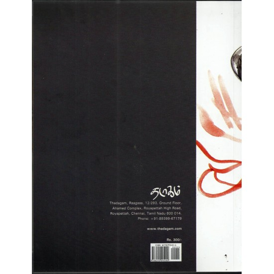 Sketch Book - 1