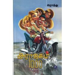 அராஜகம் 1000 ட்வீட்ஸ்
