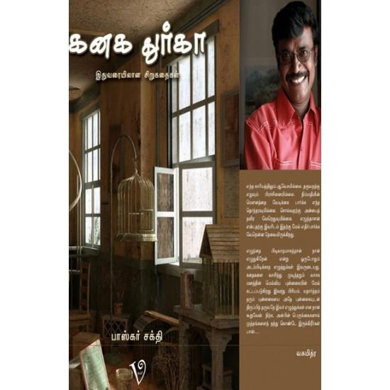 கனக துர்கா (இதுவரையிலான கதைகளும் குறுநாவல்களும்)