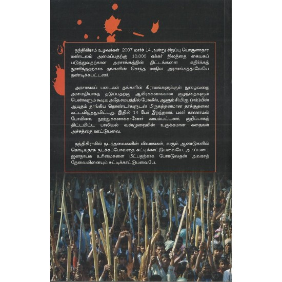 நந்திகிராம்:நடந்தது என்ன? மக்கள் தீர்ப்பாயத்தின் அறிக்கை