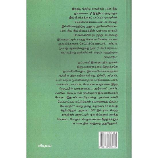 சர் சையது அகமது கான் வாழ்க்கை வரலாறு