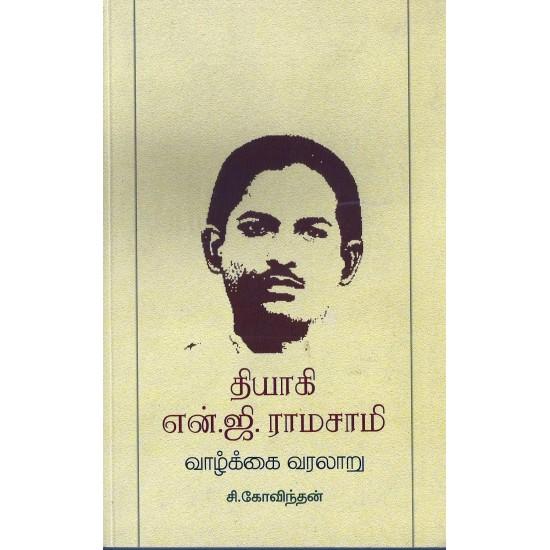 தியாகி என்.ஜி.ராமசாமி வாழ்க்கை வரலாறு