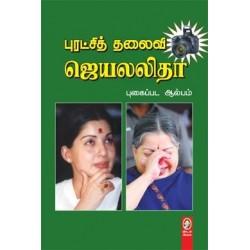 ஜெயலலிதா புகைப்பட ஆல்பம்
