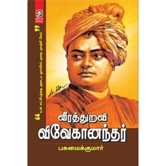 வீரத்துறவி விவேகானந்தர்