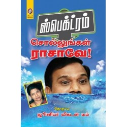 ஸ்பெக்ட்ரம் - சொல்லுங்கள் ராசாவே!