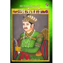 மாமன்னர் அக்பர்