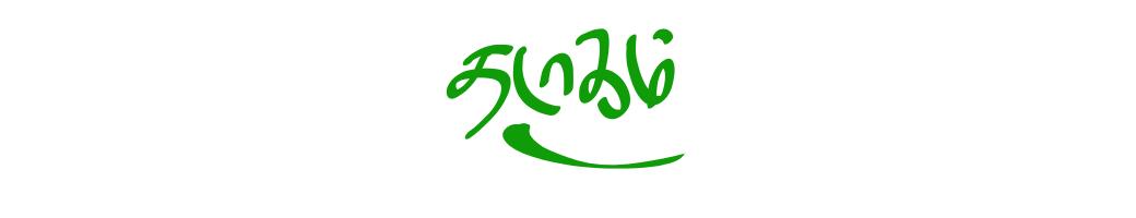 Thadagam Books